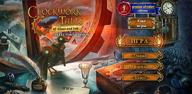 Clockwork Tales: Of Glass and Ink Collector's Edition (Русская версия) [P] [RUS] (2013)
