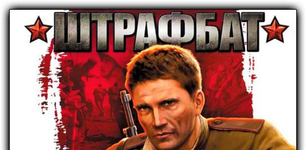 Штрафбат / Men of War: Condemned Heroes [v.1.00.2] (2012/PC/RePack/Rus) by Audioslave