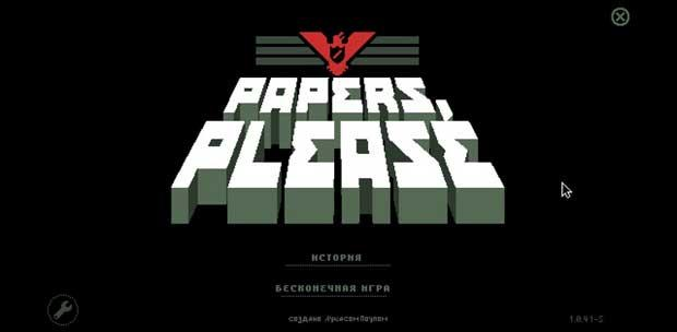 Papers, Please + Extras (RUS) [1.0.41] [Repack] (2013)