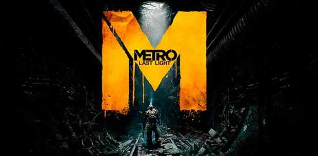 Метро 2033: Луч надежды / Metro: Last Light (2013) PC [RUS/ENG] | RePack