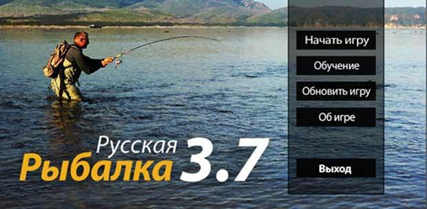 Русская Рыбалка 3.7 Installsoft Edition (2013) [Ru] (3.7) License