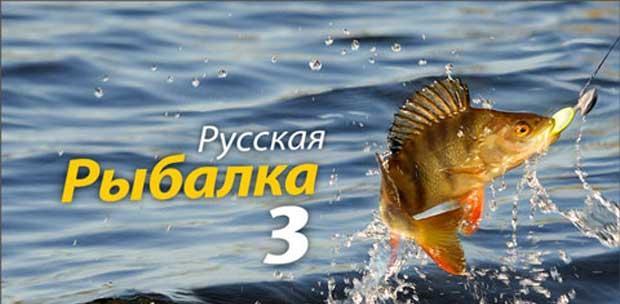 тренеры на рускую рыбалку 3