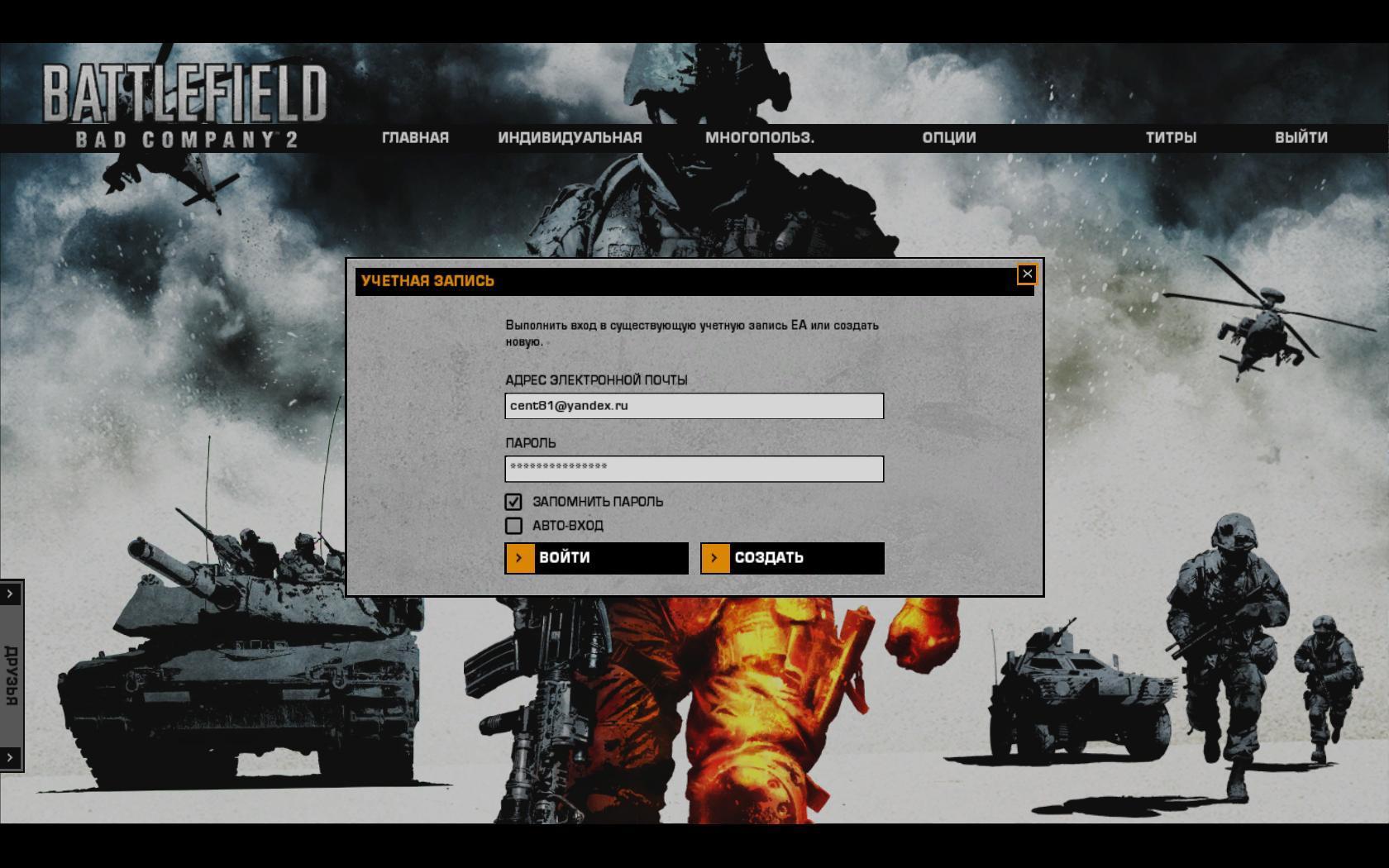 скачать battlefield bad company 2 с яндекс диска