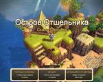 Скриншоты к Oceanhorn: Monster of Uncharted Seas (2015) PC   RePack от R.G. Steamgames