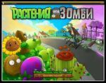 Скриншоты к Plants vs. Zombies Game of The Year Edition [Rus] (Repack) [2010, Strategy / Tower Defense]