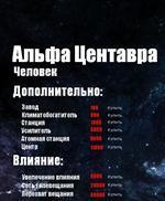 Скриншоты к Taplanet (Alpha 0.9) [Обновлено]