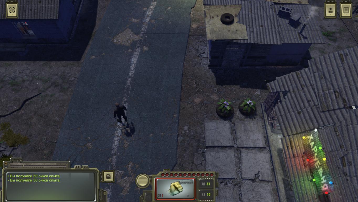 Скриншоты к A Post Nuclear RPG A.T.O.M. v0.6.0d - на русском языке