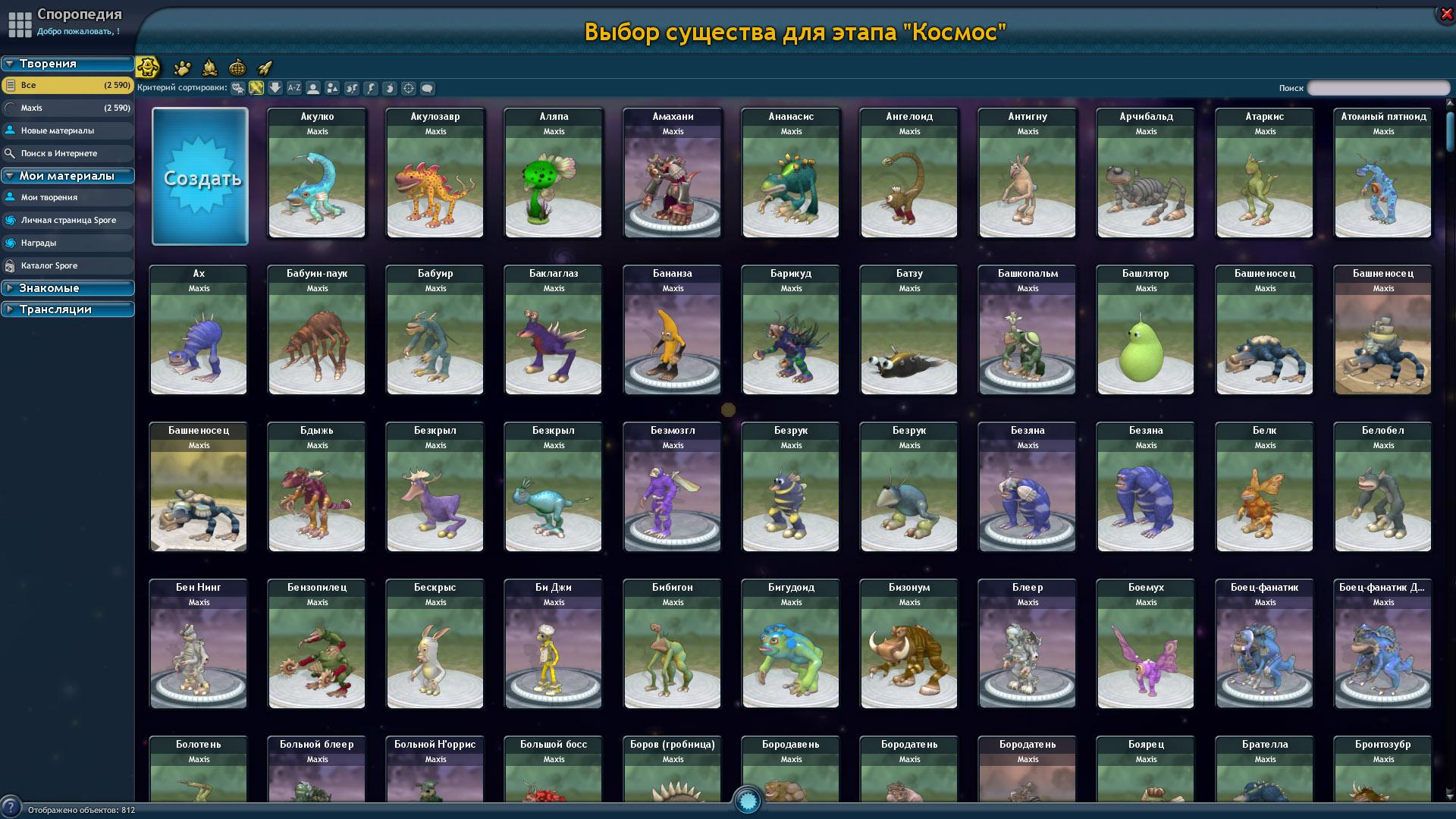 Spore complete edition (2009) pc | механики скачать торрент бесплатно.