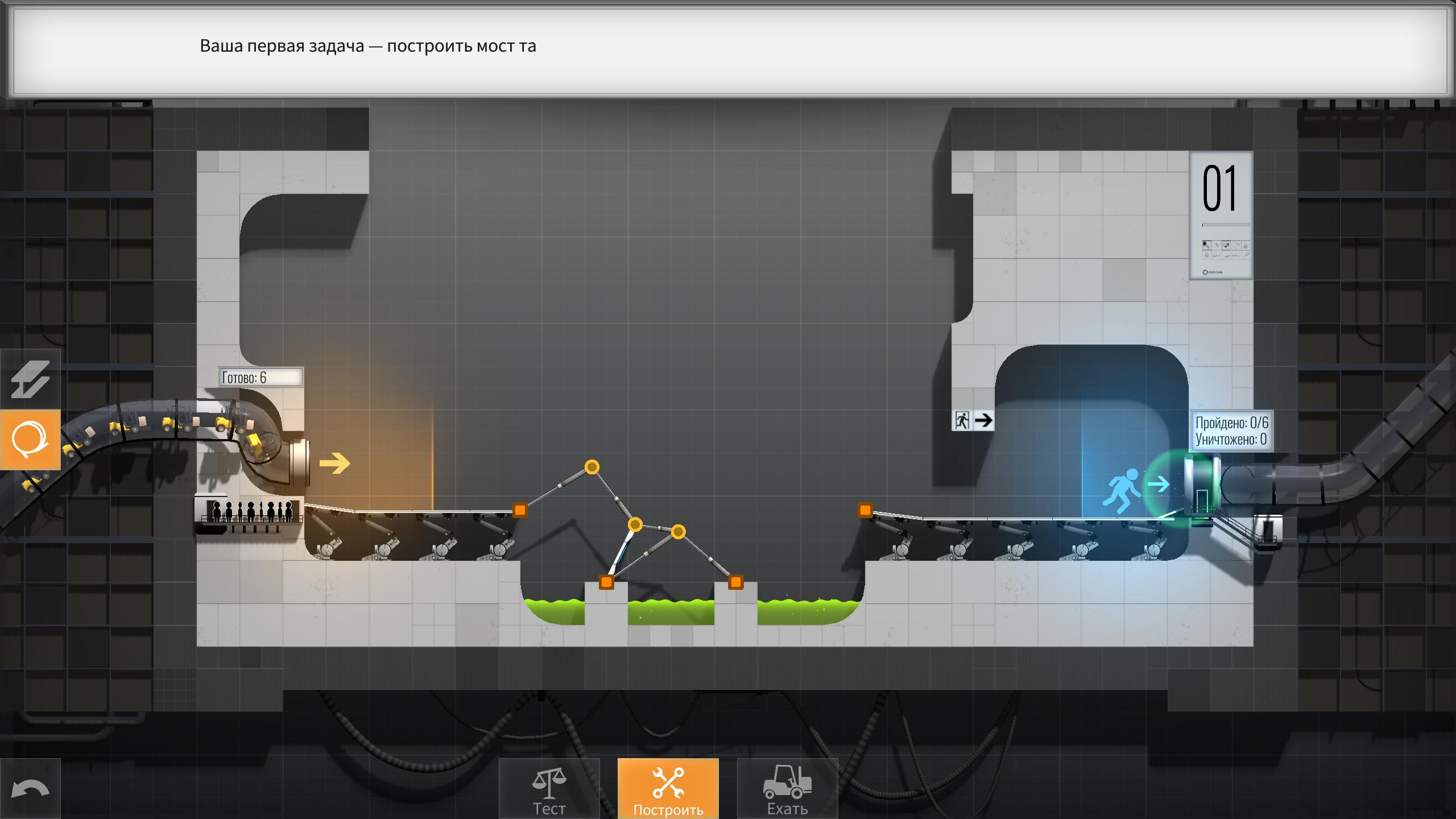 Скриншоты к Bridge Constructor Portal v1.2 – полная версия на русском