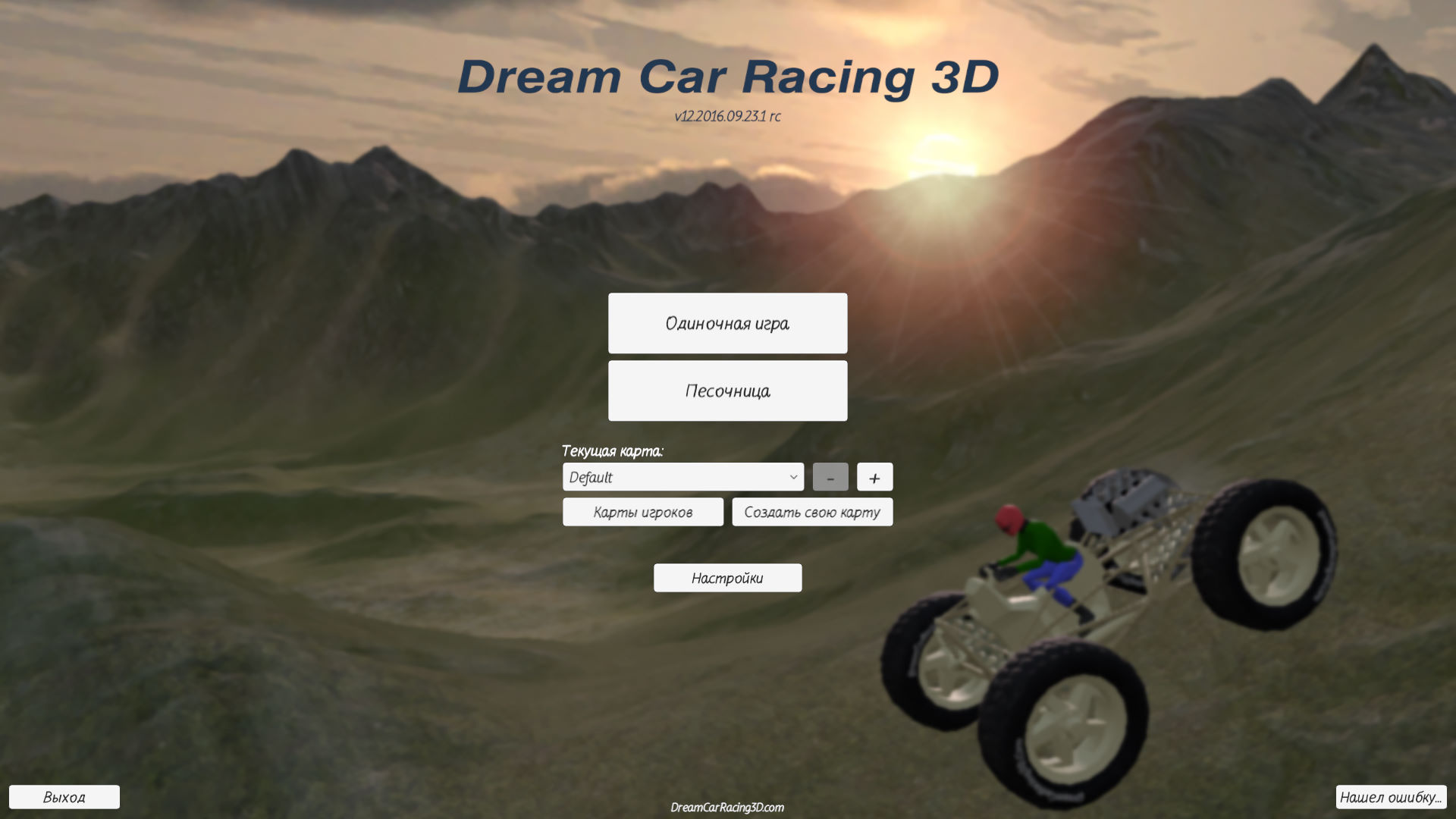 Скриншоты к Dream Car Builder [v28.2018.01.23.0] - на русском языке