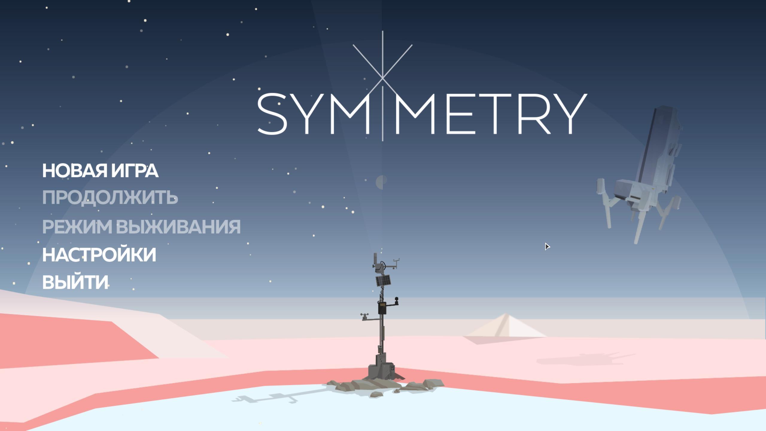 Скриншоты к Symmetry (2018) PC | RePack от qoob на русском