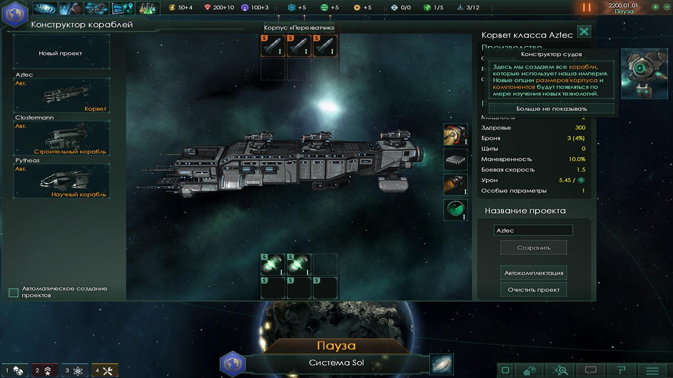 Скриншоты к Stellaris: Galaxy Edition Apocalypse [v 2.0.0 + DLC] | RePack от xatab