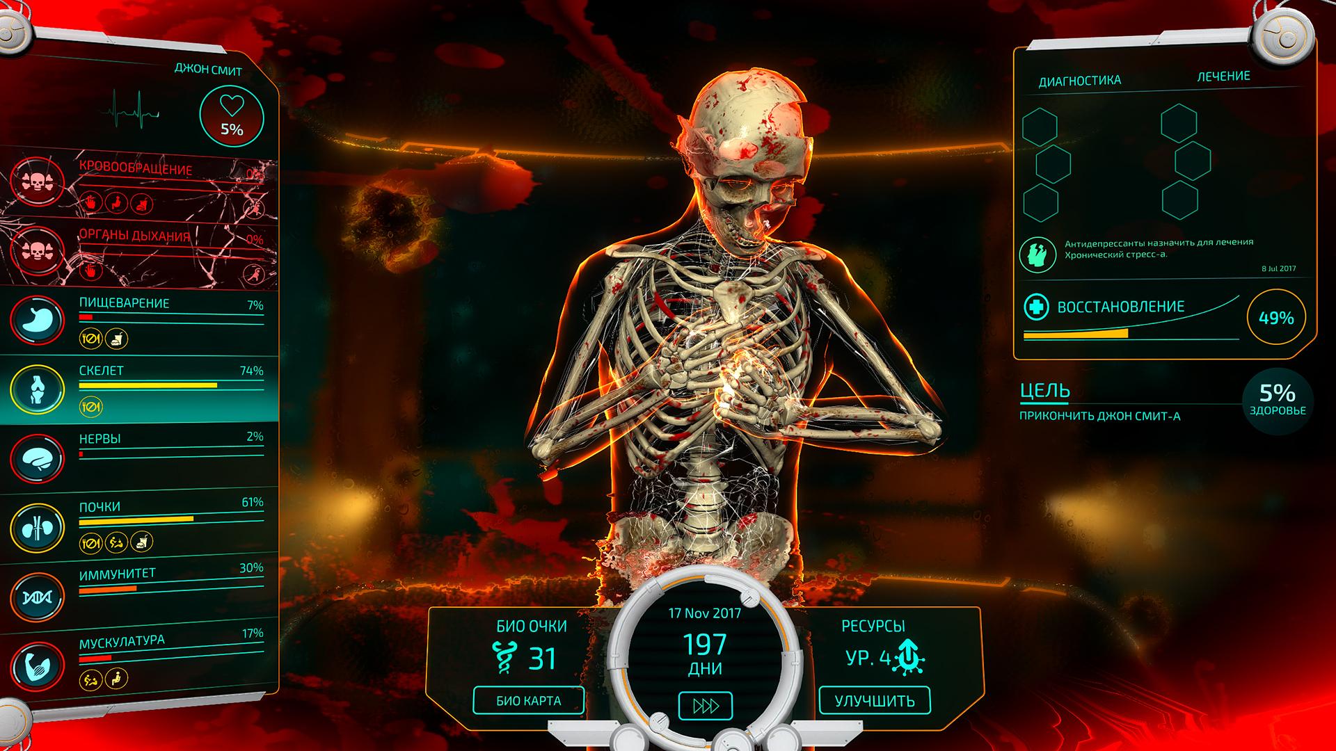Скриншоты к Bio Inc. Redemption [v1.00] новая версия на русском Repack