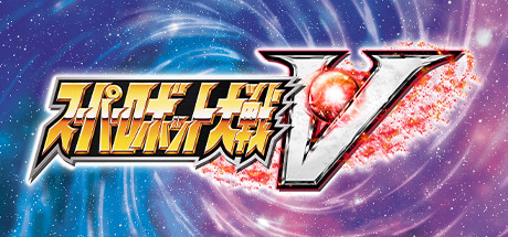 SUPER ROBOT WARS V (2019) полная версия